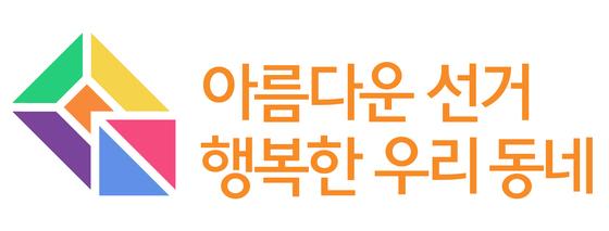 선관위 '지방의원 선거구 속히 확정돼야'…선거법 개정 촉구