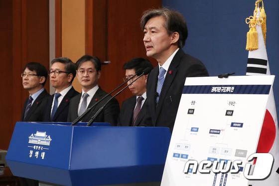 靑, 검·경·국정원 개혁안 발표