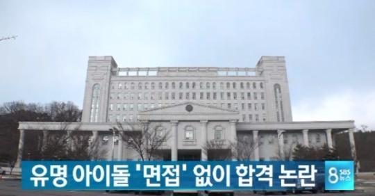 '8뉴스' 경희대 아이돌 그룹 멤버 대학원 입시 특혜 의혹