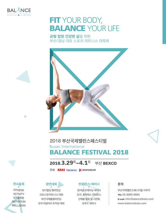 건강한 라이프스타일 대축제 '2018 부산 국제 밸런스 페스티벌'