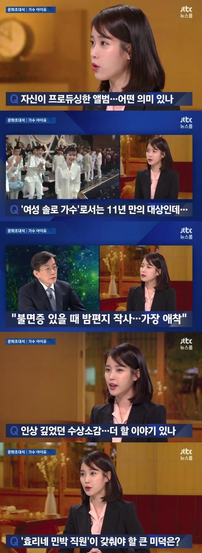 '뉴스룸' 아이유 밝힌 데뷔10년, 故종현, 효리네 민박(종합)