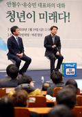 청년당원들 만난 안철수-유승민