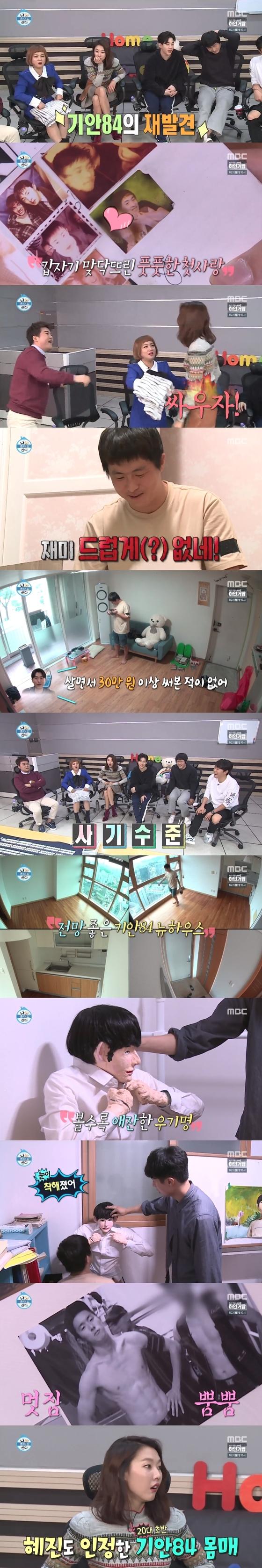 [RE:TV]'나혼자산다' 제 집 찾은 우기명…기안84 새집 입주(종합)