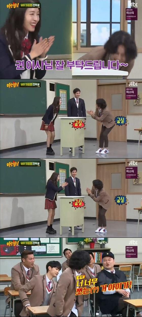 """'아는형님' 김희철, 보아 등장에 """"이사님 오셨다"""" 굽실"""
