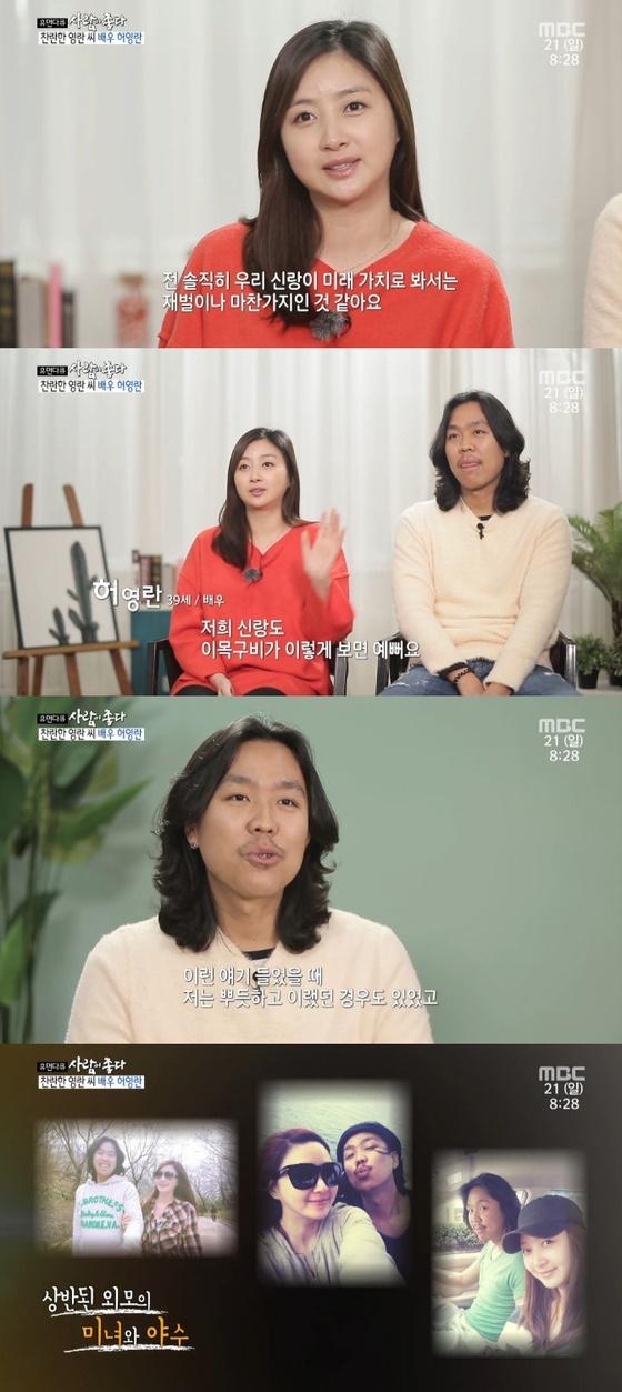 """'사람' 허영란, 무명배우 남편 김기환 공개 """"재벌설도 들어"""""""
