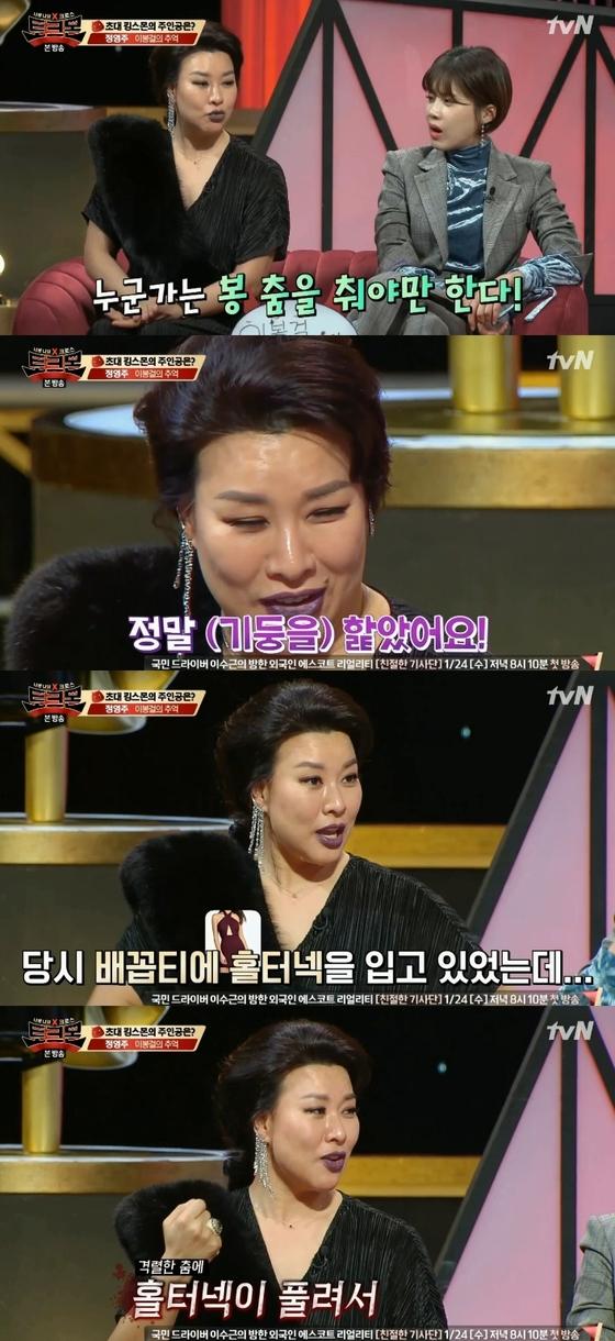 """'토크몬' 정영주 """"뮤지컬서 봉춤 추다 상의 흘러내려"""""""