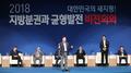 '지방분권과 균형발전 제도의 국제간 비교' 토론