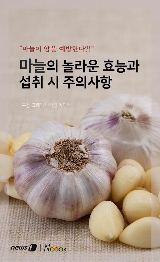 [카드뉴스][건강N쿡] 마늘의 효능과 섭취 시 주의사항