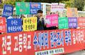 공정사회국민모임, '수시비리 전수 조사하라'