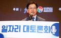 일자리 토론회서 인사말하는 김경수 경남지사