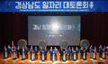 경상남도 일자리 대토론회 개최