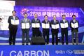 경북도 탄소산업 발전 및 육성 위한 양해각서 전자체결식