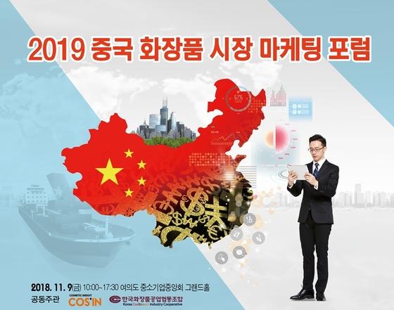 2019년 중국 화장품 시장, 성공적인 공략법은?