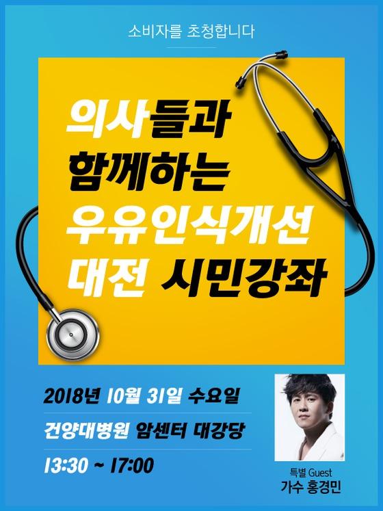 우유자조금관리위 '의사들과 함께하는 우유인식개선 대전 시민강좌' 31일 개최