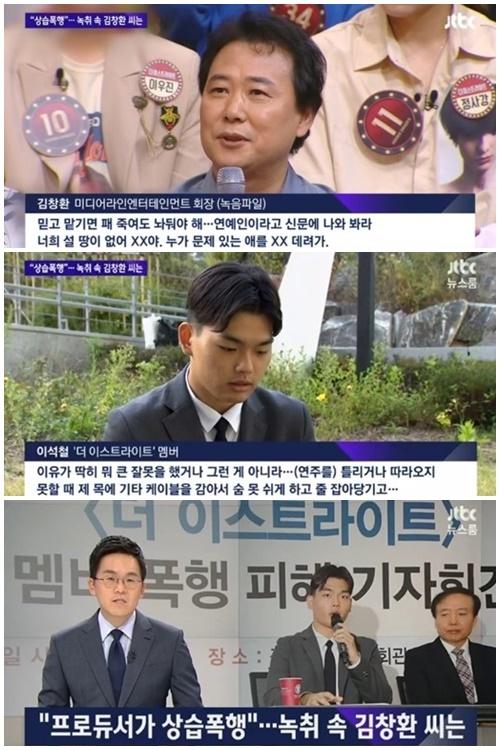 """'뉴스룸', 김창환 녹취록 공개 """"패죽여도 놔둬야 해"""""""