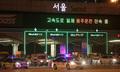 '서울톨게이트 음주운전 단속'