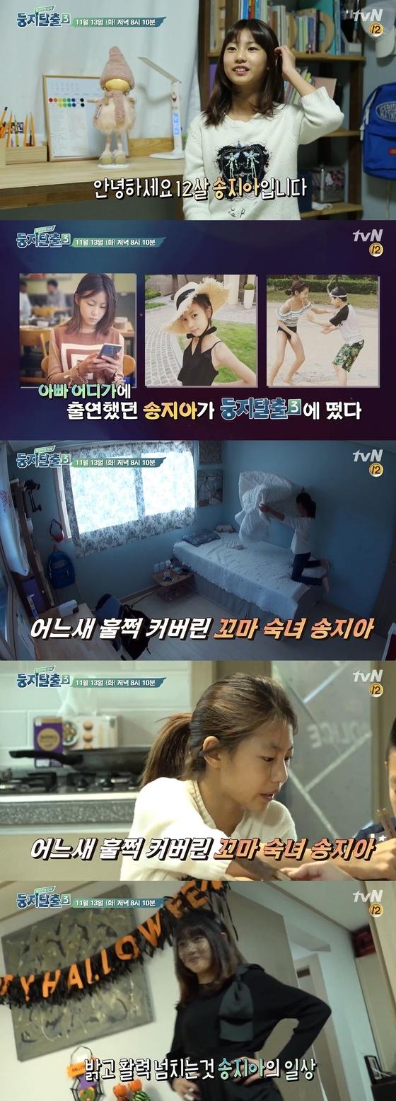 [N컷] '둥지탈출3' 송지아 근황 공개…폭풍 성장한 12세 꼬마 숙녀
