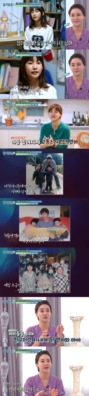 "[N이슈] ""마음 갈기갈기 찢어져"" 박잎선, 송종국과 이혼 심경 고백"