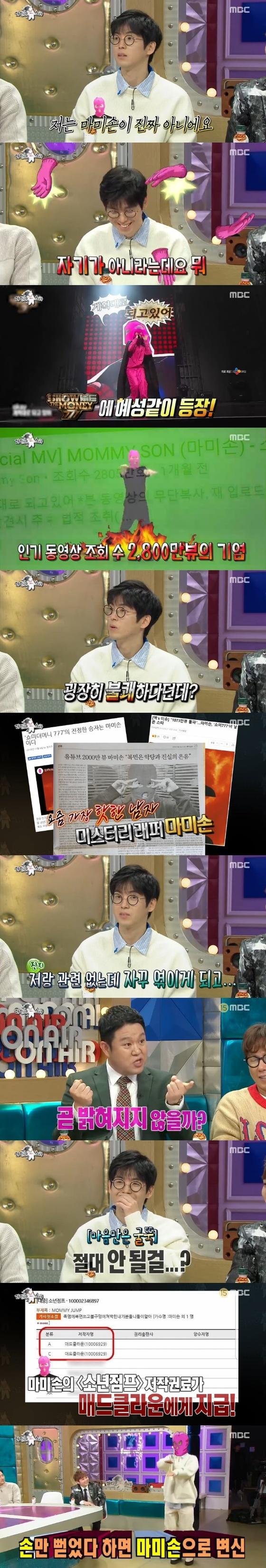 '라스' 출연한 매드클라운..'마미손'이 다 했다(종합)