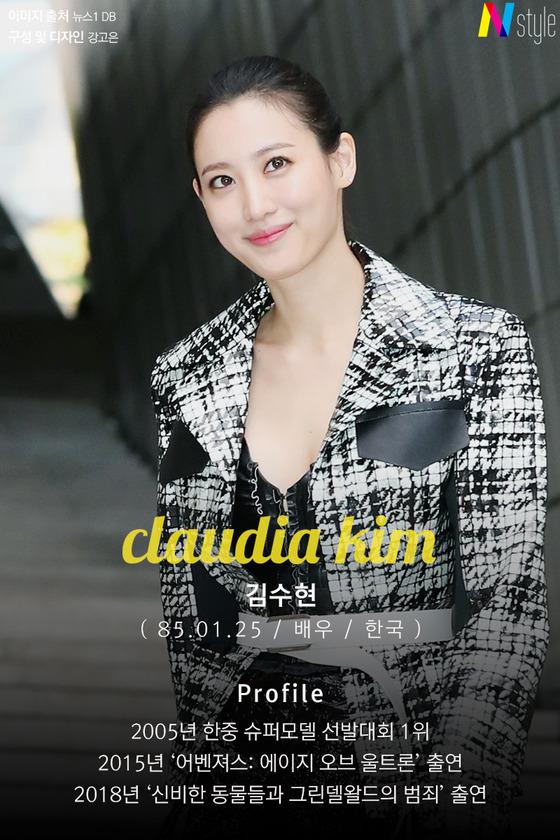 [N스타일 私心코너] 수현, 할리우드도 사로잡은 매력…'엄친딸의 정석'
