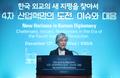 강경화 외교장관 '한국 외교의 새 지평을 찾아서'