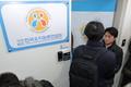 서울교육청, 사립유치원단체 한유총 실태조사