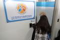 서울교육청, '쪼개기 후원' 한유총 의혹 조사