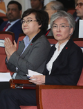 외교안보연구소 국제문제회의 참석한 강경화-문미옥