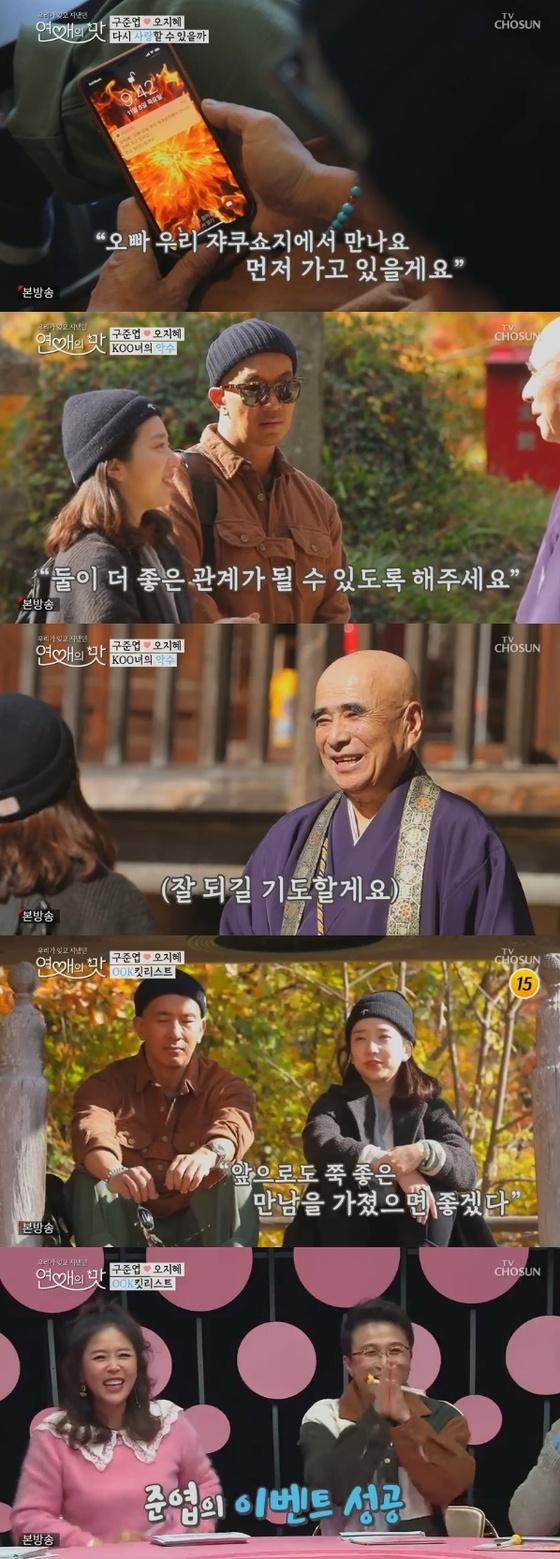 '연애의 맛' 오지혜, 구준엽 고백 받아들였다 '♥시작'(종합)
