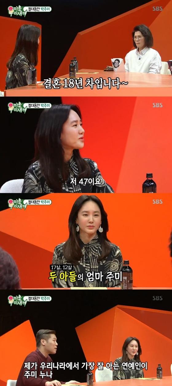 '미우새' 박주미, 47살 두 아들 엄마란 얘기에…모벤져스 '놀람'