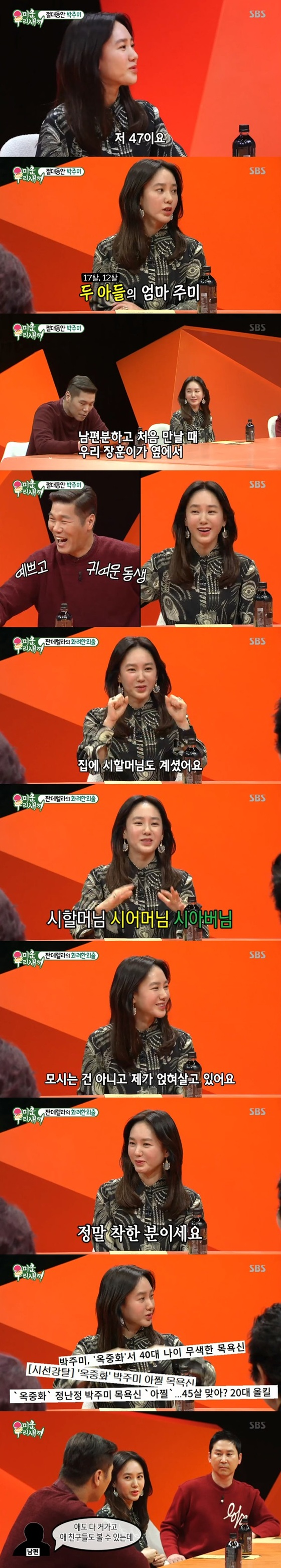 [RE:TV]'미우새' 절대동안 박주미, 결혼 생활 '솔직 토크'