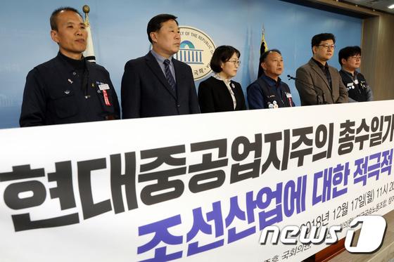 국회서 기자회견 연 금속노조 현대중공업지부