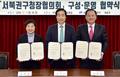 서울 서북권구청장협의회 구성