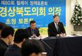 장경식 경북도의회 의장 '23개 시군과 현장소통'