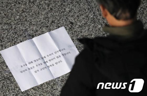 \'세월호 유족사찰\' 수사받던 이재수 전 기무사령관 투신사망