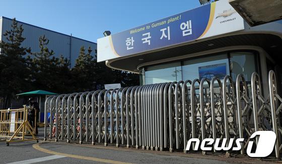 \'폐쇄결정\' 내려진 한국지엠 군산공장