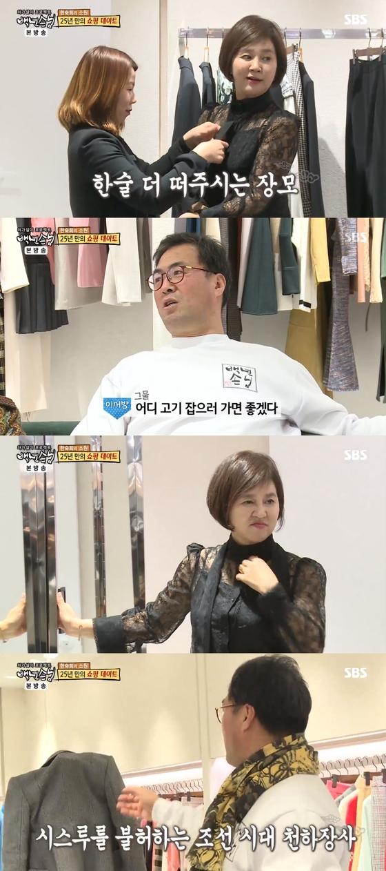 '백년손님' 이만기, 아내 한숙희 시스루 패션에 질색 '불만'