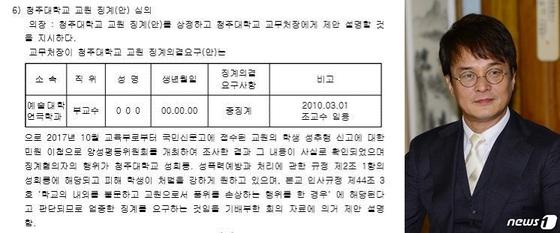 [N초점]조민기 거짓말 들통…청주대 징계안 보니 '성추행 중징계'