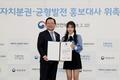에이핑크 정은지, 자치분권 균형발전 홍보대사 위촉