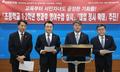 한국당 울산시당 '서민자녀에게도 공정한 교육 기회를'