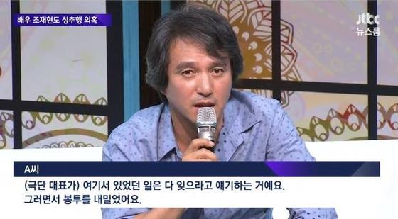 """'뉴스룸' 조재현 성추행 피해자 """"뒤에서 손 넣고 봉투로 입막아"""" 폭로 인터뷰"""