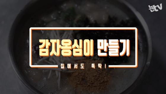 [영상]올림픽 관광객 입맛 사로잡은 강릉 '감자옹심이' 만드는 법