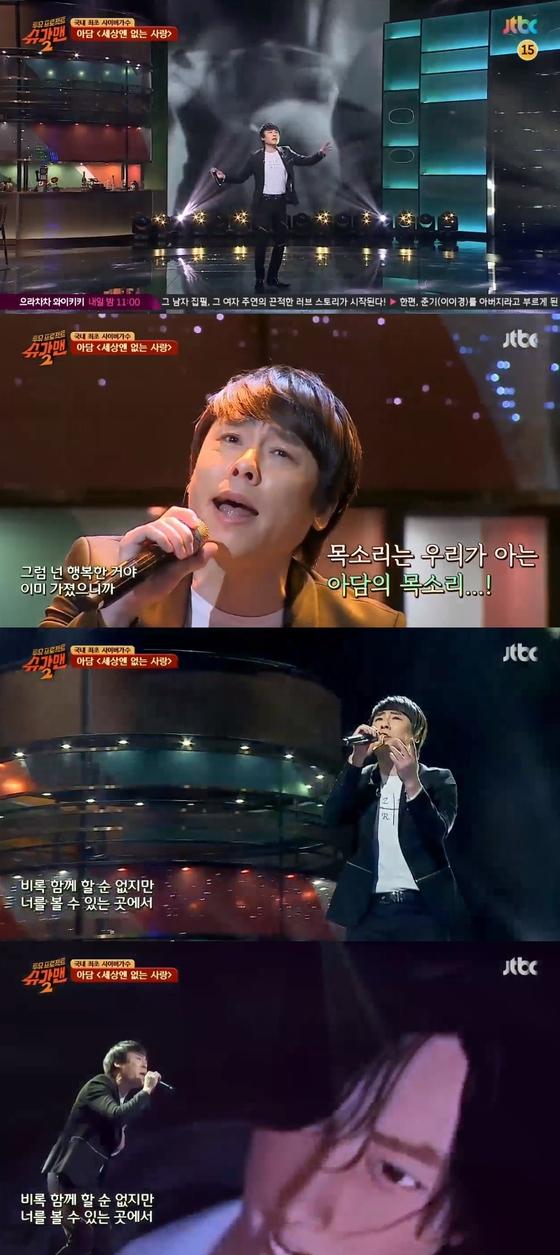 '슈가맨2' 박성철, 사이버가수 아담 목소리 주인공 '깜짝 등장'