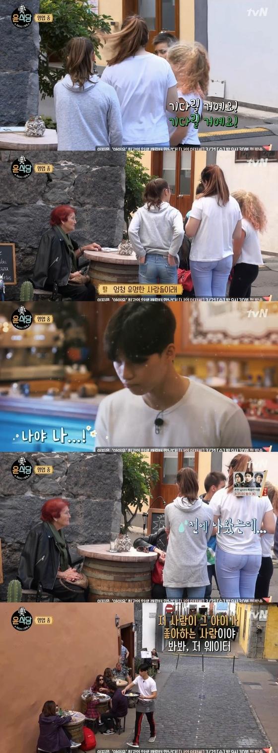 """'윤식당2' 박서준 만나러 온 소녀 팬 """"나올 때까지 기다릴래요"""""""