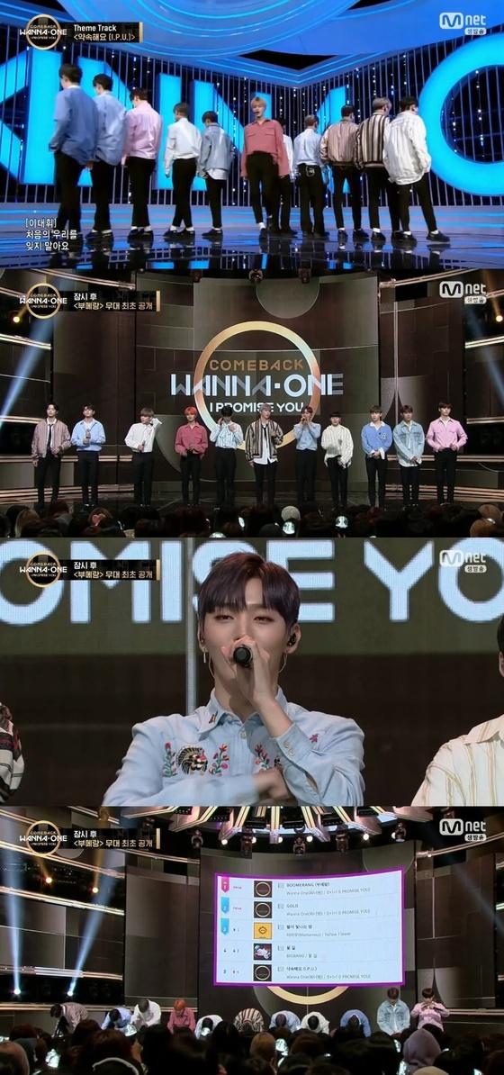 [워너원컴백쇼] 워너원 멤버 전원, 음원 차트 1위에 큰절 인사