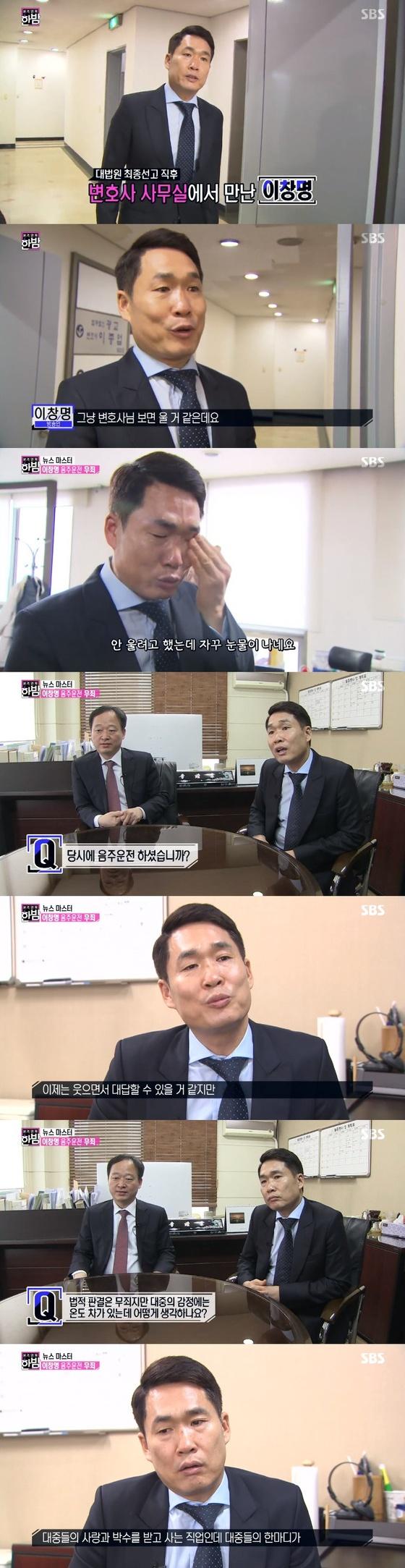 """'본격연예한밤' 음주운전 무죄 이창명 """"변호사 님 보면 울 것 같다"""""""