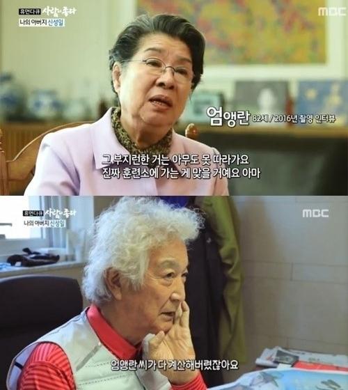 '사람이좋다' 신성일, 폐암 판정 후 투병 생활 '엄앵란에 대한 그리움'