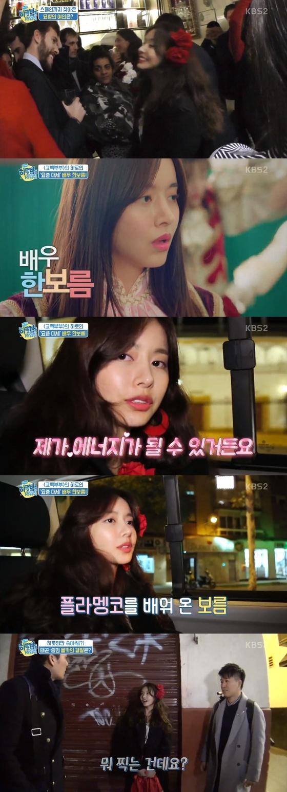 """'하룻밤만재워줘' 이태곤X김종민 속인 한보름 """"뭐 찍는 거예요"""" 능청"""