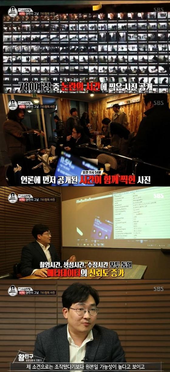 '김어준의 블랙하우스' 정봉주 성추행 의혹, 780장 사진과 진실공방
