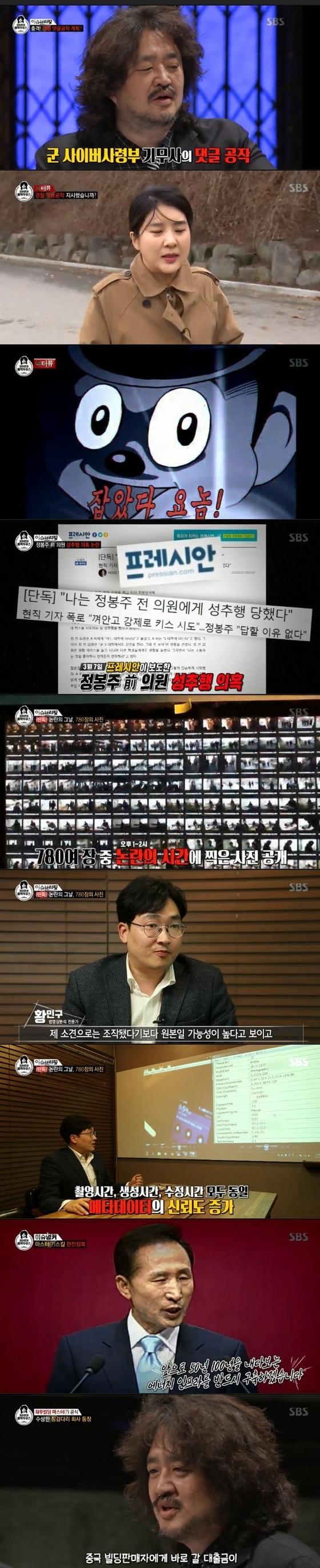 '김어준의 블랙하우스' 방송 도중 MB 구속X김용판 전 청장 만난 강유미(종합)